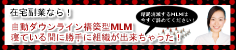 ネットでMLMバナー4.png